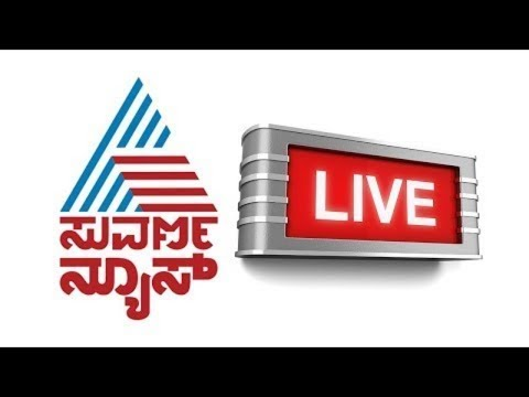 Suvarna News 24x7 Live TV streaming | Kannada News Live