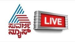 Suvarna News 24X7 Kannada Live   ಸುವರ್ಣನ್ಯೂಸ್  24X7 ಕನ್ನಡ ನ್ಯೂಸ್ ಲೈವ್