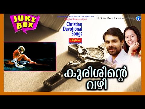 kurishinte vazhi   Kester Top Hits   Christian Devotional Songs Malayalam   The Way Of The Cross