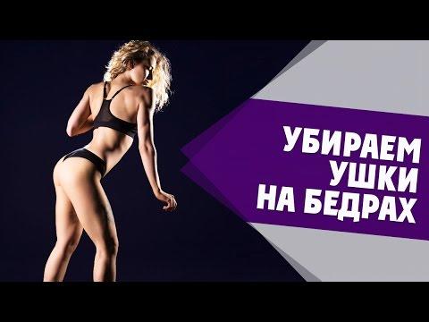 Видео онлайн жирные бедра фото 311-561