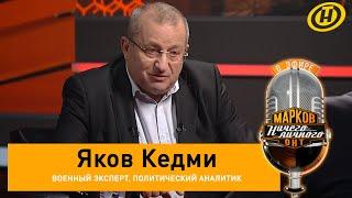 «Недовольны Лукашенко? Этого недостаточно для цветной революции»/ Политолог Яков Кедми, Израиль