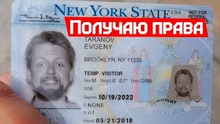 водительские права в США. Получаю Driver license. Тест на learner permit