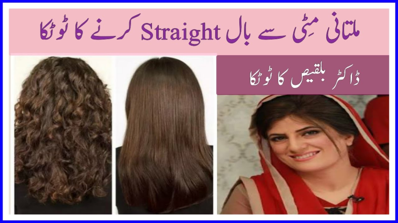 To Get Straight Hair With Effective Home Remedy Rice Floor And