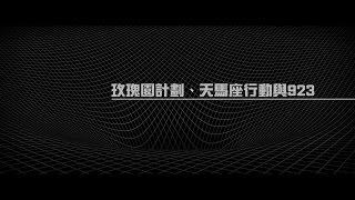 2012榮耀盼望Vol.315 玫瑰園計劃、天馬座行動與923
