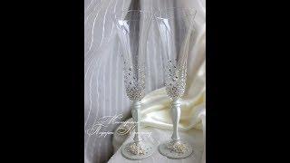 Белоснежные свадебные бокалы со стразами своими руками/свадебные фужеры в белом цвете