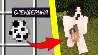 Как призвать Слендерину в Майнкрафт? Нубик и Доктор Нуб против троллинг ловушка minecraft Slenderina