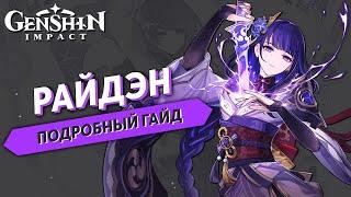 Genshin Impact - Райден Подробный Гайд