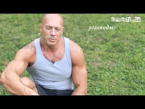 денис семенихин питание для похудения