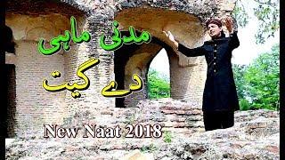 Madni Mahi De { Subhan Ziai Qadri } New Naat 2018 Best Punjabi Naats Sharif Album By Faroogh E Naat