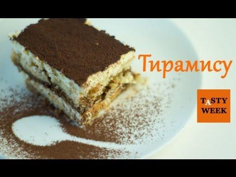 Лёгкий рецепт Тирамису (Tiramisu)