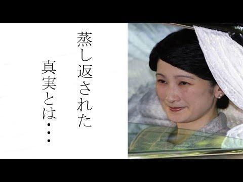 紀子妃のルーツがガチでヤバすぎる…悠仁様出産で蒸し返された真実とは…眞子様の母方親族について真剣に考えてみた