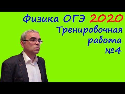 Физика ОГЭ 2020 Тренировочная работа 4 (подробный разбор всех заданий)
