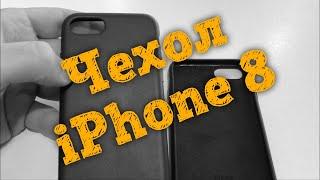 💯Оригинальный кожаный чехол iPhone 8 - Обзор (сравнение со старым чехлом от iPhone 7)