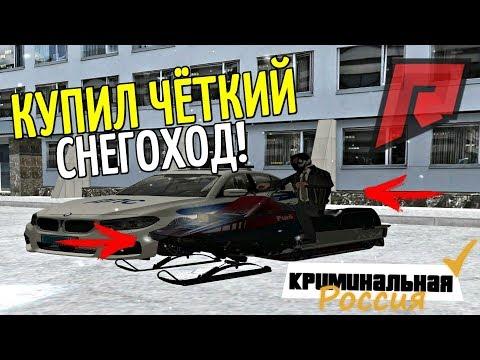 CRMP Radmir RolePlay - КУПИЛ ЧЁТКИЙ СНЕГОХОД + ПОЛУЧИЛ НОМЕРА | ОТЛИЧНЫЙ ТРАНСПОРТ!#56