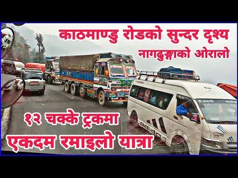 A Memoriable Trip Of My Life : नागढुङ्गाको ओरालो : Returning From Kathmandu