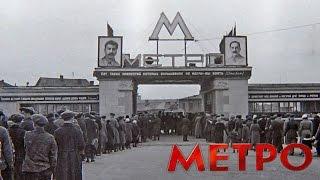 Как начиналось московское метро. Ретро видео 1935 года