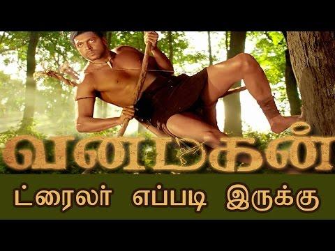Vanamagan Official Trailer Review | Jayam...