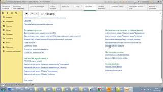 Курс по 1С:Розница 2.2 от tekdata.ru. Урок 3 из 9. Расчет себестоимости.  Валовая прибыль.