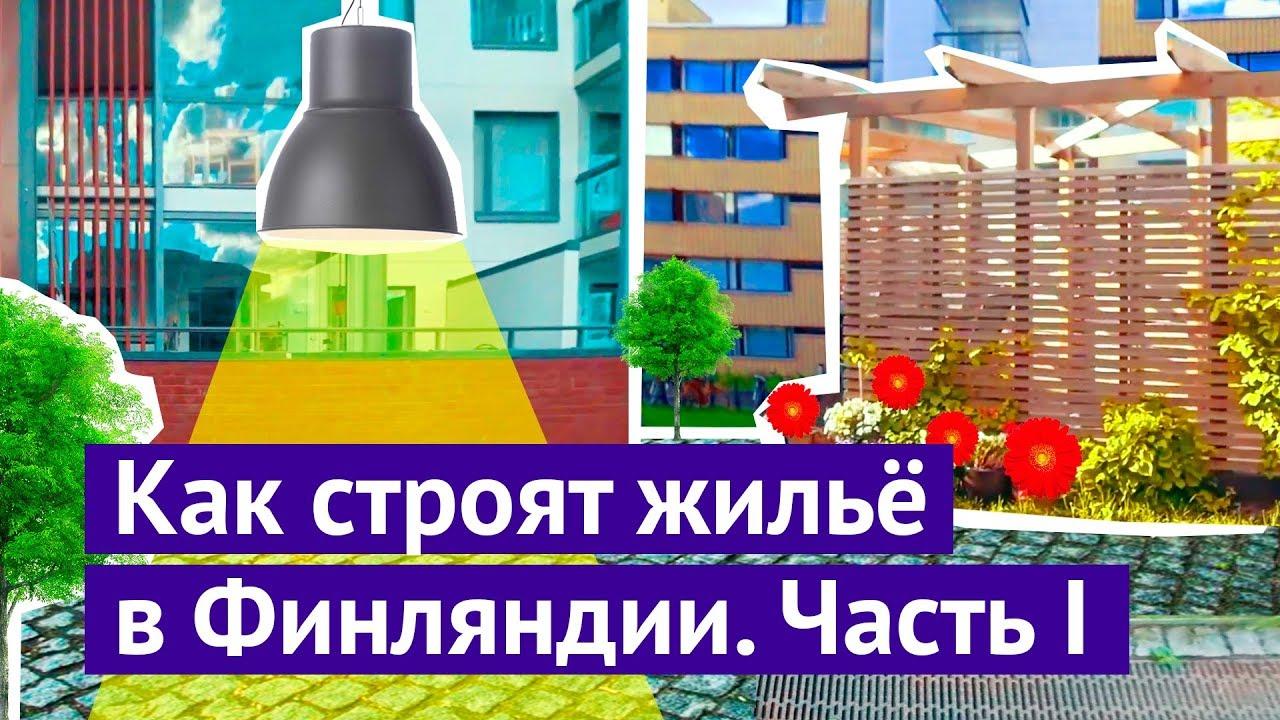 Как строят современное жильё в Финляндии. Часть 1