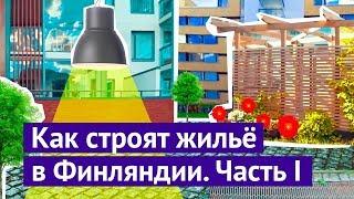 видео Коттеджное строительство  - новые технологии