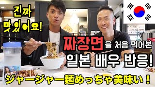 Download Mp3 한국 짜장면을 처음 먹어본 일본배우 반응! Jjajangmyun Korean Mukbang Eating Show Gudang lagu