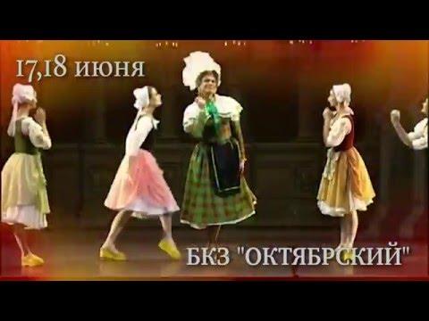 БАЛ СКАЗОК балет-феерия 17 и 18 июня