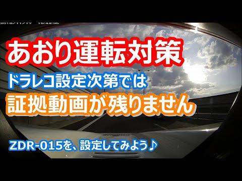 ZDR-015ドライブレコーダーの、あおり運転対策の落とし穴【コムテックドラレコ設定】