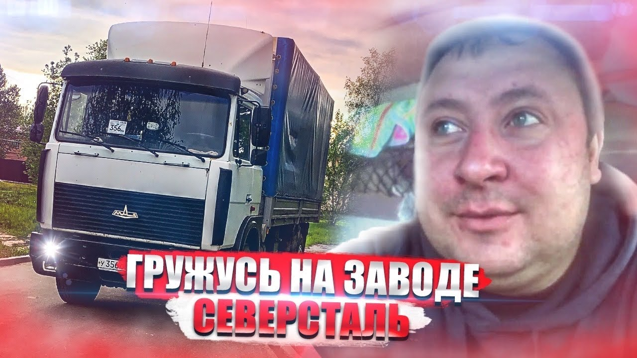 Дальнобой по России #179 Череповец - Грибки, опять гружусь на заводе Северсталь