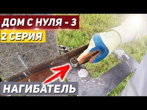 ДОМ С НУЛЯ - 3. /2 серия/НАГИБАТЕЛЬ в деле / КАРКАСЫ