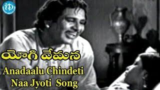 Anadaalu Chindeti Naa Jyoti  Song - Yogi Vemana Movie Songs - Chittor V. Nagaiah Songs