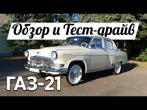 Обзор и Тест-драйв Волга ГАЗ 21