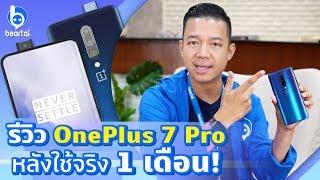 รีวิว OnePlus 7 Pro หลังใช้จริง 1 เดือน!
