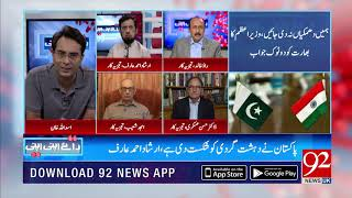 Raey Apni Apni - Differences with Pakistan is Modi