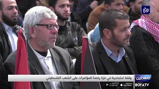 وقفة احتجاجية رفضا للمؤامرات على الشعب الفلسطيني - (21/2/2020)