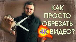 Как разрезать видео 4K без перекодирования? Программа для обрезки видеороликов.