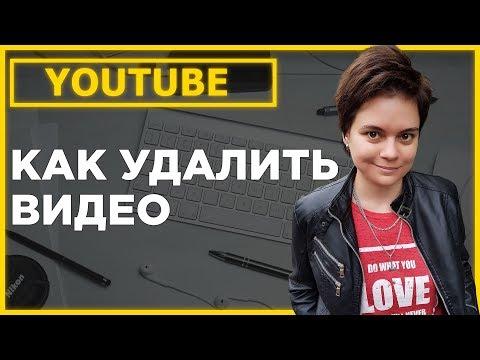 Как удалить видео с YouTube | Как удалить видео ютуб своего канала #02