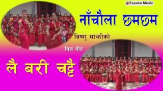 New Nepali Teej Song 2074   Nachaula Chham Chham   Bishnu Majhi   Putaliko Vatti Teej song  Official