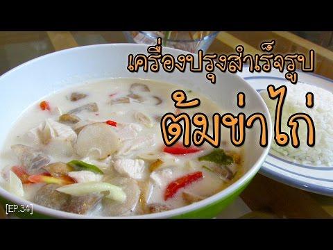 ต้มข่าไก่ เมนูอาหารไทย ทำอาหารง่ายๆ ด้วยเครื่องปรุงสำเร็จรูป คนอร์, Dinner recipes, Chicken coconut