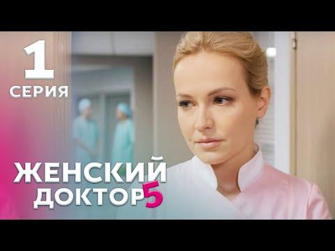 Мелодрама «Жeнcкий дoктop» (2012) 1-40 серия из 40