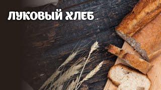 Луковый хлеб видео рецепт простые рецепты от Дании