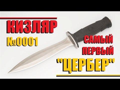 Нож Цербер в Бишкеке! / Анпакинг и первые впечатления