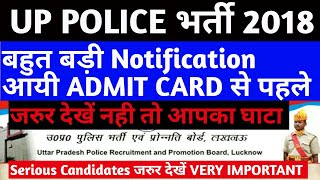 बहुत बड़ी Notification |up police result 2018 | up police bharti 2018 latest news #uppolice2018
