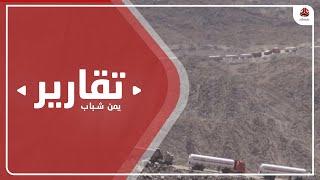 كيف يحاصر الحوثي المدن ولماذا يتجاهلها الإعلام والمجتمع الدولية ؟