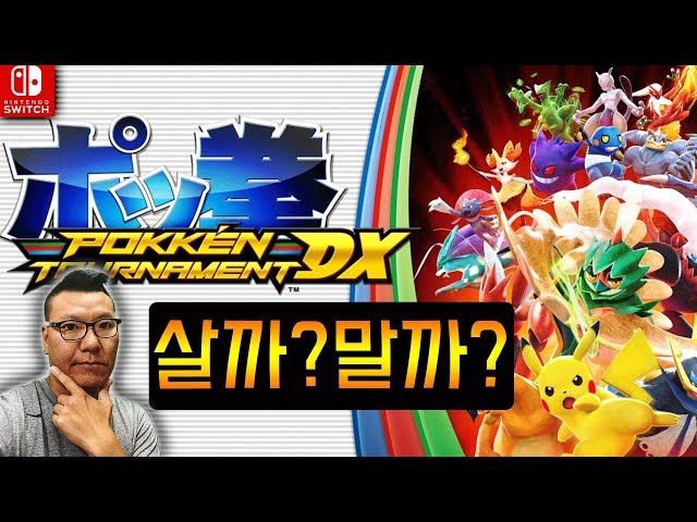 ?????? ?????? [Pokken Tournament DX] ?????? ?? ????????? DX - ???????? ?????? [????????]