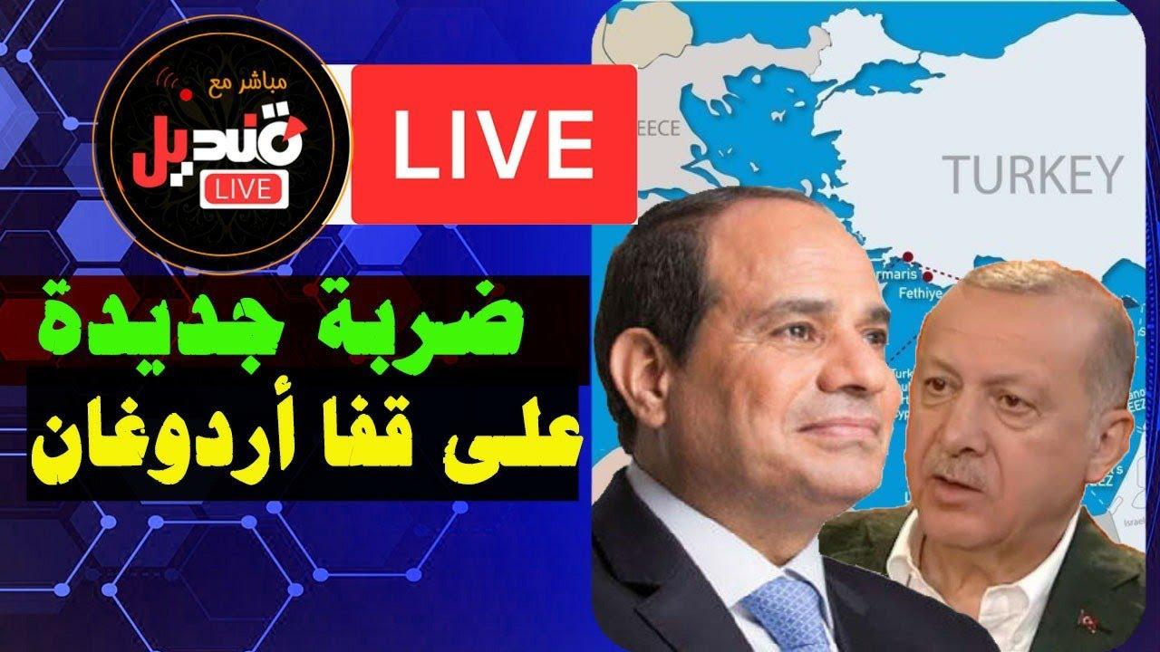 خط أحمر جديد ترسمه مصر أمام أردوغان