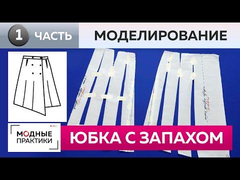 Асимметричная юбка с запахом. Моделирование расклешенной юбки из кашемира по вашим заявкам.