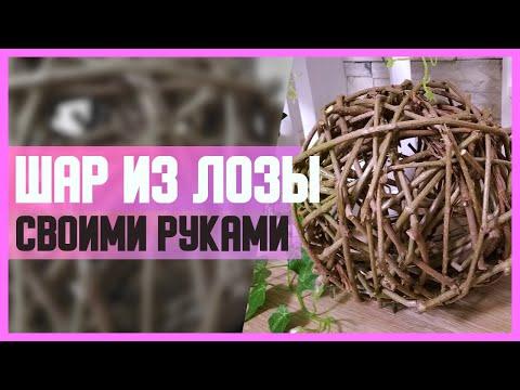ШАР ИЗ ЛОЗЫ // Своими руками // Мастер-класс (МК)