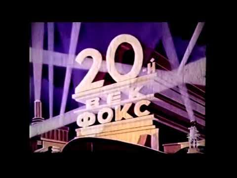 20th Century Fox (1952)