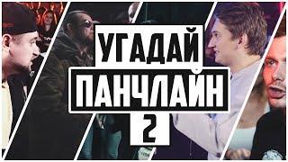 УГАДАЙ ПАНЧЛАЙН #2