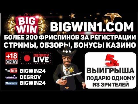 BIGWIN В TTR CASINO!!! КОНКУРС НА 1 000 000 рублей!!! - Продолжительность: 1:52:13
